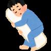抱き枕がないと安眠できない…。その理由を調べてみた!