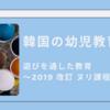 【韓国の幼児教育】遊びを通した教育〜2019 改訂 ヌリ課程の概要〜
