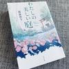 凪良ゆうの最新作!温かくてホッとする『わたしの美しい庭』
