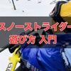 スノーストライダーで滑走可能なスキー場は?リーシュコード・リフト・大人もろもろ教えます