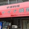 田辺 チャイナ厨房 肉団子とエビのチリソース
