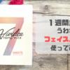 7日間集中ケアフェイスパック Vivifica(ヴィヴィフィカ)7DAYS MASK |口コミ・レビュー