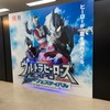 ウルトラヒーローズEXPO2021 サマーフェスティバル まとめ(前編)