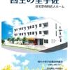 住宅型有料老人ホーム回生の里宇佐 大分県宇佐市に8月完成!入居申し込み・ご相談はお早めに!