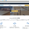 Amazonビジネス紹介プログラム開始のお知らせ