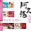 ピンク・レディー「阿久悠 作品集」最良のアナログマスターを採用したオーディオファイル仕様のSACD+CD
