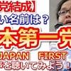 日本第一党は躍進出来るか? H28.8.31