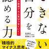 高田机上の著書『できない自分を認める力』