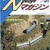 Nゲージマガジン51号