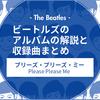 """ビートルズのアルバム""""プリーズ・プリーズ・ミー""""の解説と収録曲まとめ"""