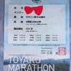 【速報】洞爺湖マラソン