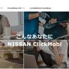 【日産で定額】日産ClickMobi クリックモビ