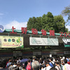 東京マイル旅~上野動物園でパンダがみたい~