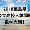 【数学過去問を解き方と考え方とともに解説】2018福島県公立高校入試問題~大問1「計算問題」~