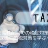 米国株配当での税金対策~二重課税の節税対策を学ぶべし~