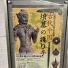 「古代中国 墳墓の護り手」展雑感