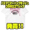 【バスマニア×バックラッシュ】コラボアパレル「コラボロゴTシャツ」発売!