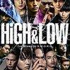 今年最大の沼コンテンツ「HiGH&LOW」についての話