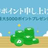 【7/16迄】LINEショッピングで5000LINEポイントをもらう方法!税抜き5万円以上の購入でクリア!