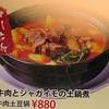 共産党煮込み:土豆烧牛肉(土豆焼牛肉)、あるいは土豆牛肉锅(土豆牛肉鍋)