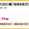 【ハピタス】ミニストップマルチコピー機 会員登録で50pt(50円)♪