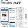 共同開発の「朝日新聞アルキキ」が朝日新聞紙面特集に掲載されました