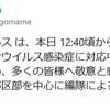 ブルーインパルスが、 新型コロナウイルスに対応する医療従事者に 感謝を伝えようと東京都心部を編隊飛行 ✈