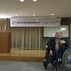 【午前の部】 第30回国際障害者年連続シンポジウム 「 Coming soon!  2016年4月施行障害者差別解消法  ―街や社会はどう変わる!?― 」