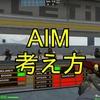 AIMに対する考え方【FPS】