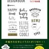オトナ女子の心をくすぐるグラフィティ&フォント素材集