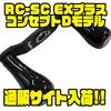【スタジオコンポジット】ツララのモンストロプロデュースで有名なピーター監修ハンドル「RC-SC EXプラス コンセプトDモデル」通販サイト入荷!