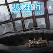 【ハイレゾ音源レビュー】少女終末旅行 -オリジナルサウンドトラック- 48kHz/24bit