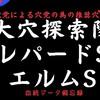 エルムS、レパードS予想+大穴探索隊(8/8)