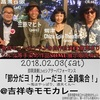 Kichijoji momocurry・preview   吉祥寺モモカレーへ下見に!