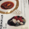 上海のご飯