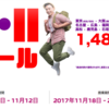 11月11日なので HK EXPRESSもセール!  1,480円〜