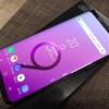 【Galaxy】Galaxy S9を購入してから約2か月での使用感レビュー♪