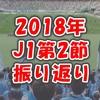 【2018年J1第2節レビュー】まさかの連敗。名古屋の強力攻撃陣の前にジュビロ散る。ポイントは『決定力』と『中盤』の差