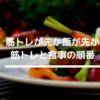 筋トレ効果を最大化する食事タイミングと順番【筋トレが先か食事が先か?】