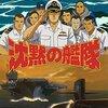 沈黙の艦隊(1994年・日本) バレあり感想 潜水艦が国として独立宣言する、という出オチでは決して終わらせない物凄く重厚な作品。