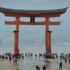 広島の旅 ・ 終章