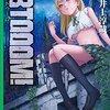 BTOOOM! 第16巻