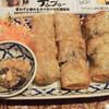 京都 「キンカーオ」