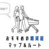吉祥寺でおすすめの雑貨屋まとめ!【マップつき】買ったモノも紹介