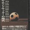 『「ダイヤモンドサッカー」の時代』