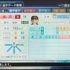 441.黄金騎士団 天河総司(パワプロ2019)