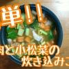簡単!!「鶏肉と小松菜の炊き込みご飯」を作ってみた♪