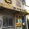 「あと数年でなくなる」業平駅前書店