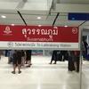 タイのパッケージツアー