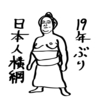 19年ぶりの日本人横綱